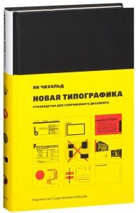 Книга Новая типографика. Руководство для современного дизайнера
