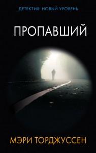 Книга Пропавший