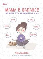 Книга Мама в балансе. Планер от 'ленивой мамы'
