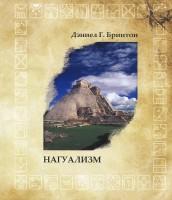 Книга Нагуализм. Исследование фольклора и истории американских индейцев