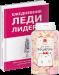 Книга Подарочный суперкомплект: книга 'Ежедневник леди лидера' + Пудровые пастилки 'Для моей кошечки'