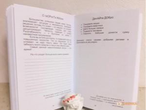 фото страниц Подарочный суперкомплект: книга 'Ежедневник леди лидера' + Пудровые пастилки 'Для моей кошечки' #7