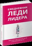фото страниц Подарочный суперкомплект: книга 'Ежедневник леди лидера' + Пудровые пастилки 'Для моей кошечки' #4