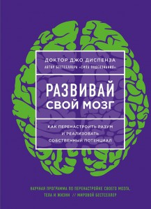 фото страниц Развивай свой мозг. Как перенастроить разум и реализовать собственный потенциал #3