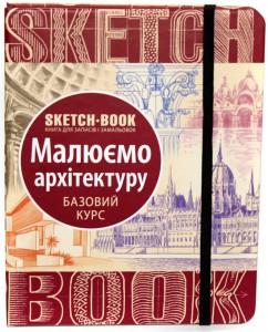 Книга Sketchbook. Малюємо архітектуру. Базовий курс