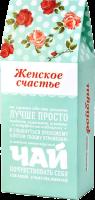 Подарок Чай 'Женское счастье'
