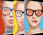 Книга Дівчина-ґік (суперкомплект з 3 книг)