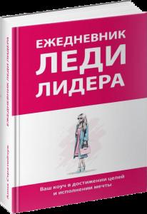 Книга Ежедневник леди лидера