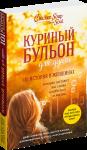 Книга Куриный бульон для души: 101 история о женщинах