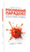 фото страниц Рослинний парадокс (суперкомплект з 2 книг) #2