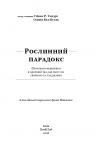 фото страниц Рослинний парадокс (суперкомплект з 2 книг) #10