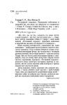 фото страниц Рослинний парадокс (суперкомплект з 2 книг) #7