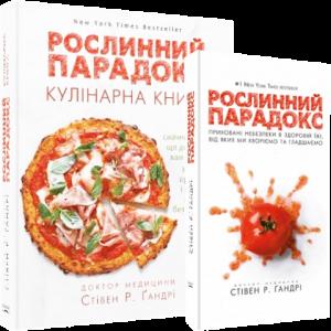 Книга Рослинний парадокс (суперкомплект з 2 книг)