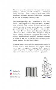 фото страниц Рослинний парадокс (суперкомплект з 2 книг) #4