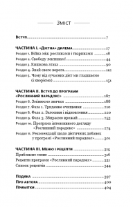 фото страниц Рослинний парадокс (суперкомплект з 2 книг) #9