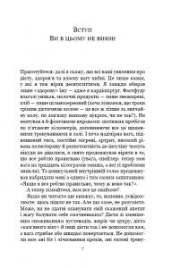 фото страниц Рослинний парадокс (суперкомплект з 2 книг) #8