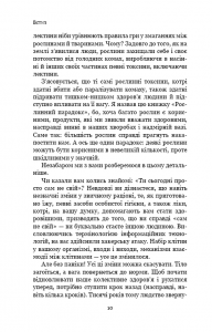 фото страниц Рослинний парадокс (суперкомплект з 2 книг) #5
