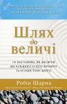 Книга Шлях до величі. 101 настанова, як досягти ще більшого успіху в роботі та особистому житті