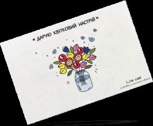 Подарок Зростаюча листівка Live card 'Дарую квітковий настрій'