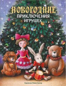 Книга Новогодние приключения игрушек