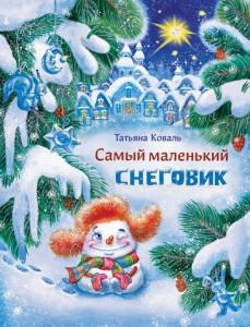 Книга Самый маленький снеговик