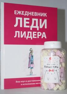 фото страниц Подарочный суперкомплект: книга 'Ежедневник леди лидера' + Пудровые пастилки 'Для моей кошечки' #3