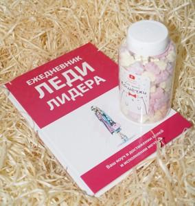 фото страниц Подарочный суперкомплект: книга 'Ежедневник леди лидера' + Пудровые пастилки 'Для моей кошечки' #2