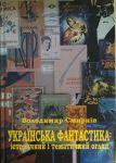 Книга Українська фантастика: історичний і тематичний огляд