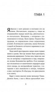 фото страниц Большая пятерка для жизни. Как найти и реализовать свое предназначение #4