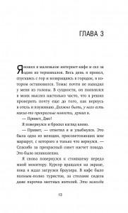 фото страниц Большая пятерка для жизни. Как найти и реализовать свое предназначение #8