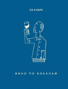 Книга Вино по бокалам