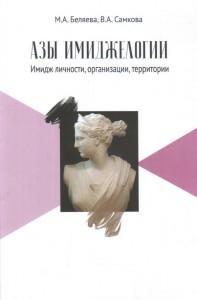 Книга Азы имиджелогии. Имидж личности, организации, территории