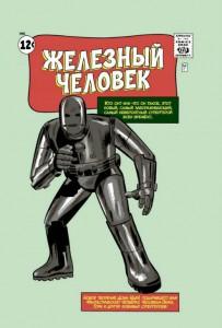 Книга Классика Marvel. Железный Человек