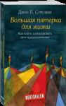 Книга Большая пятерка для жизни. Как найти и реализовать свое предназначение