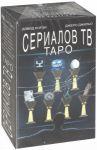 Книга Таро Сериалов ТВ (78 карт + инструкция)