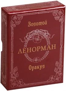Книга Золотой Оракул Ленорман (36 карт + инструкция)