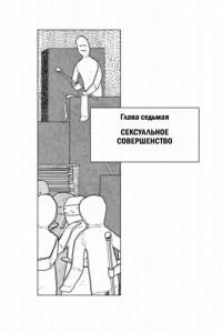 фото страниц Наука о сексе #3