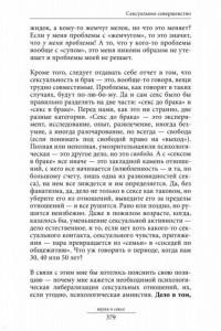 фото страниц Наука о сексе #9