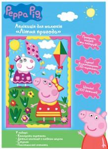 Аплікація Перо Peppa Pig 'Літня пригода' (119989)
