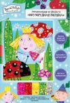 Аплікація з фольги Перо Ben & Holly's Little Kingdom 'Смарагдова галявина' (119894)