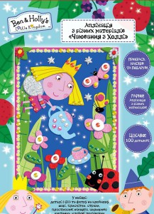 Аплікація з різних матеріалів Перо Ben & Holly's Little Kingdom 'Чаювання з Холлі' (120002)
