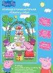 Аплікація з різних матеріалів Перо Peppa Pig 'Свято в саду' (120000)