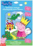 Тривимірна аплікація Перо Peppa Pig 'Повітряний замок Пеппи' (119998)