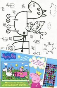 Малюємо по полотну Перо Peppa Pig 'Королівська карета' (119812)