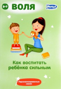 Книга Как воспитать ребенка сильным. Сказки для воспитания воли в характере