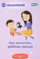 Книга Как воспитать ребенка умным