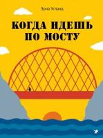 Книга Когда идешь по мосту