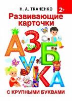 Книга Развивающие карточки к Азбуке крупными буквами