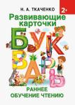 Книга Развивающие карточки к Букварю. Ранее обучение чтению