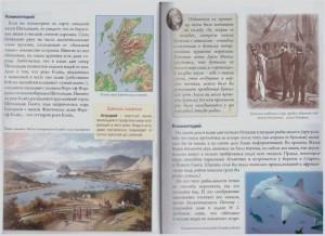 фото страниц Нескучная география с Жюлем Верном по следам капитана Гранта #7